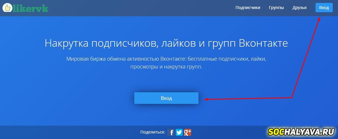 накрутка лайков на сайте голосования